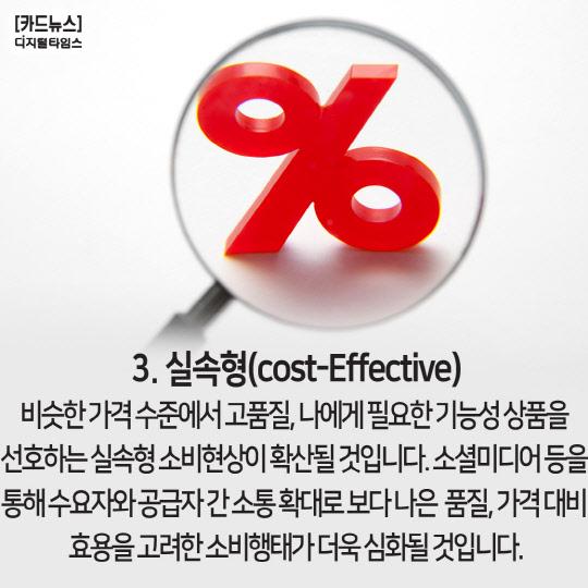 [카드뉴스] 올해의 소비 행태 `스팁(STEEP)`
